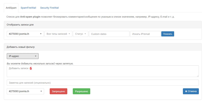 Фильтр для персональных списков анти-спама