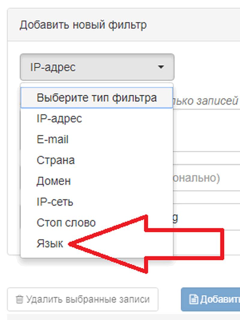 Фильтр спама по языку