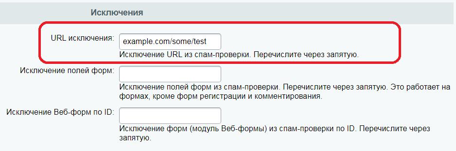 URL исключения