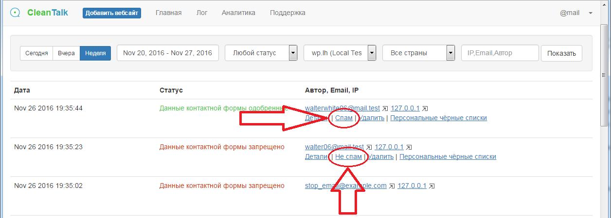 Обратная связь по анти-спам сервису