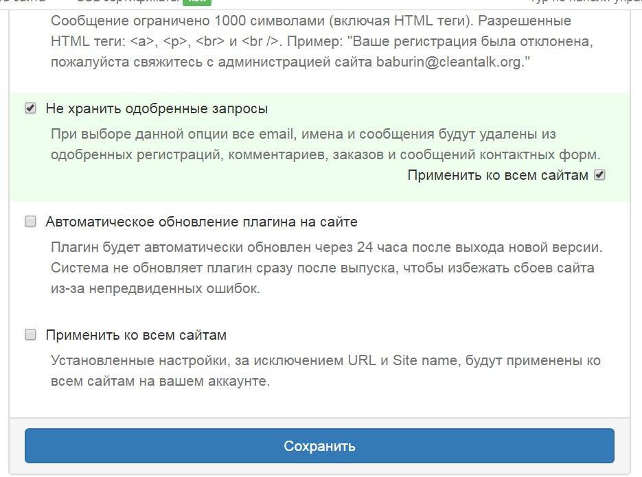 Параметры сайта в Панели Управления