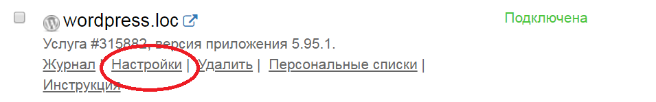 Настройки сайта в Панели Управления