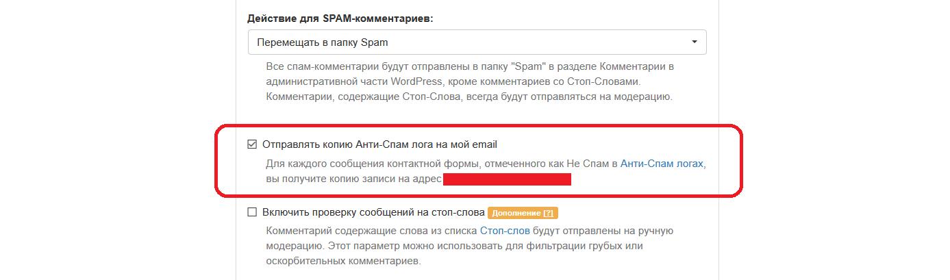 Настройки Анти-Спам