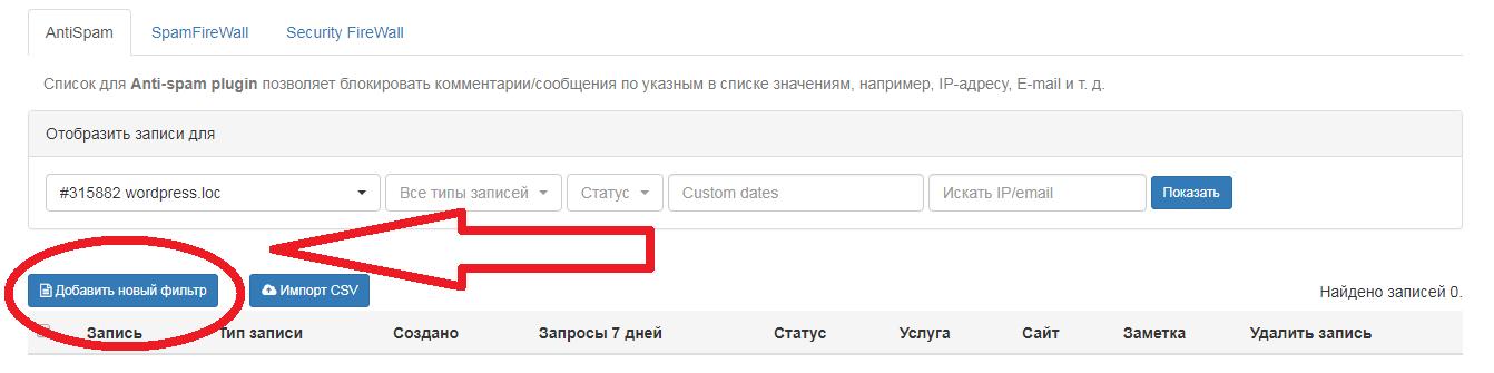 Добавить фильтр анти-спам