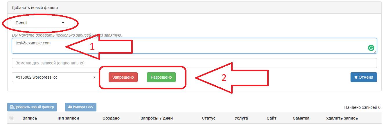 Параметры фильтра анти-спам