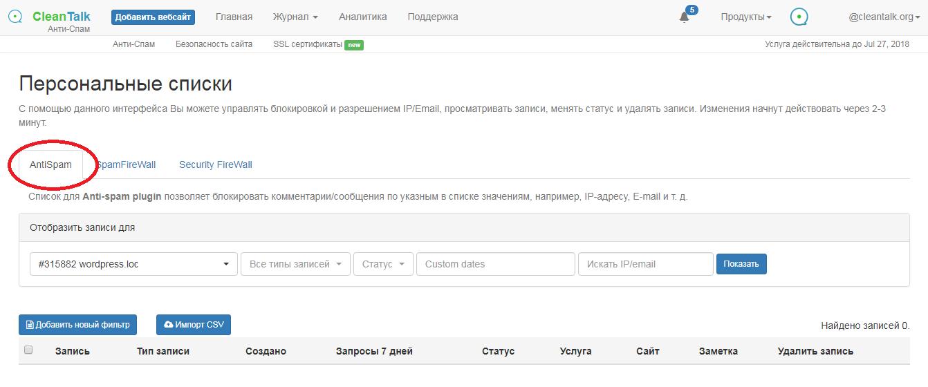 Персональные списки анти-спам для сайта