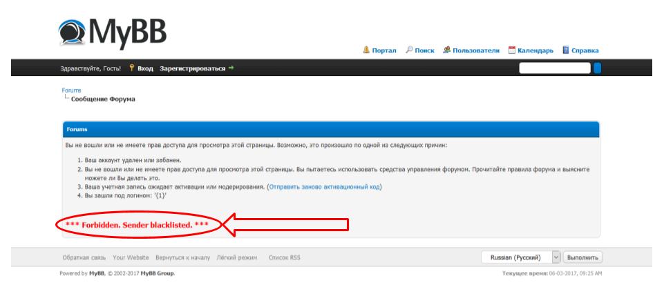 Блокировка спам регистрации на MyBB