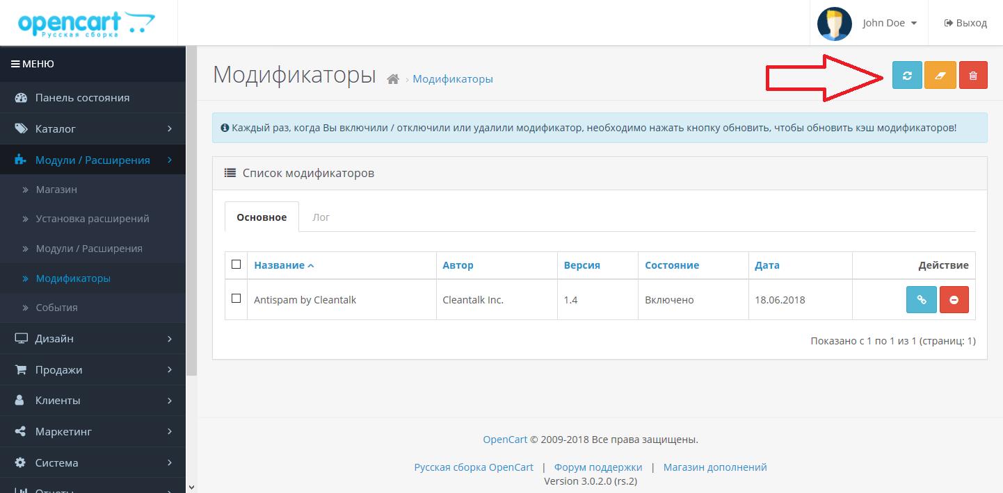 Установка анти-спам плагина на OpenCart