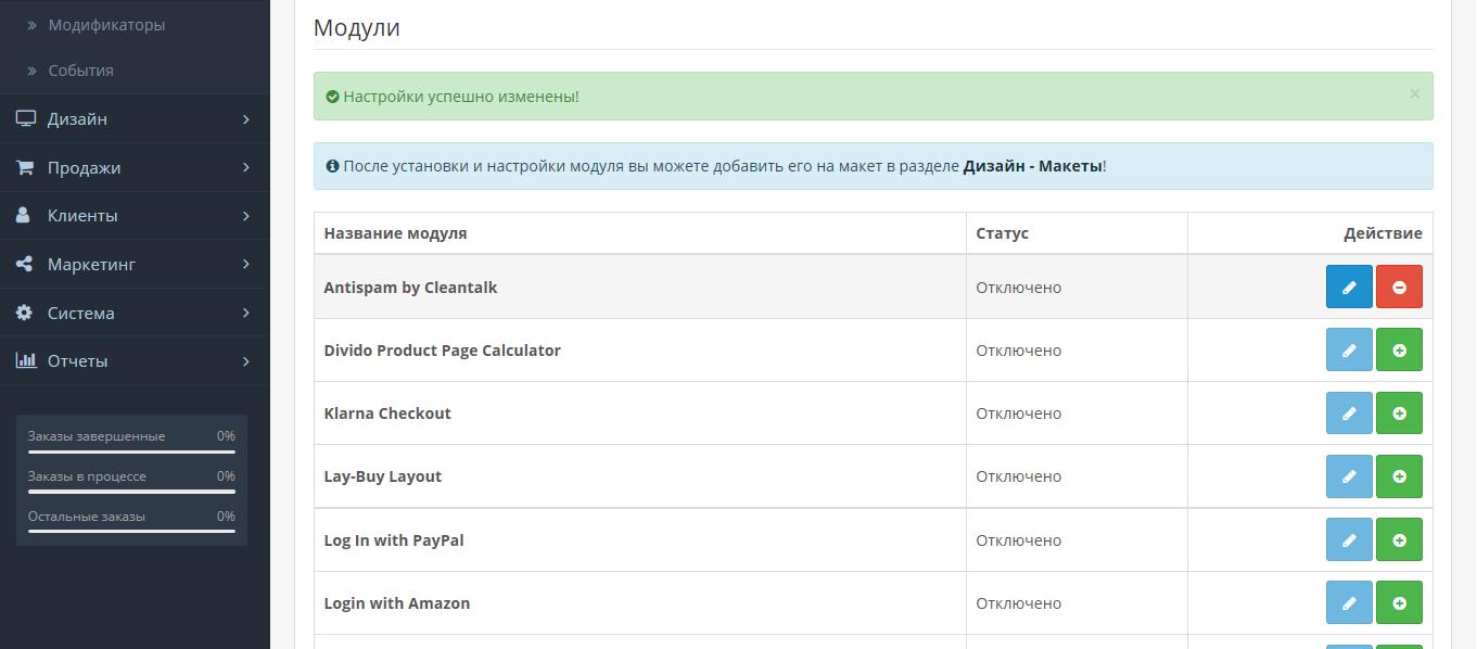 Настроки анти-спам плагина на OpenCart