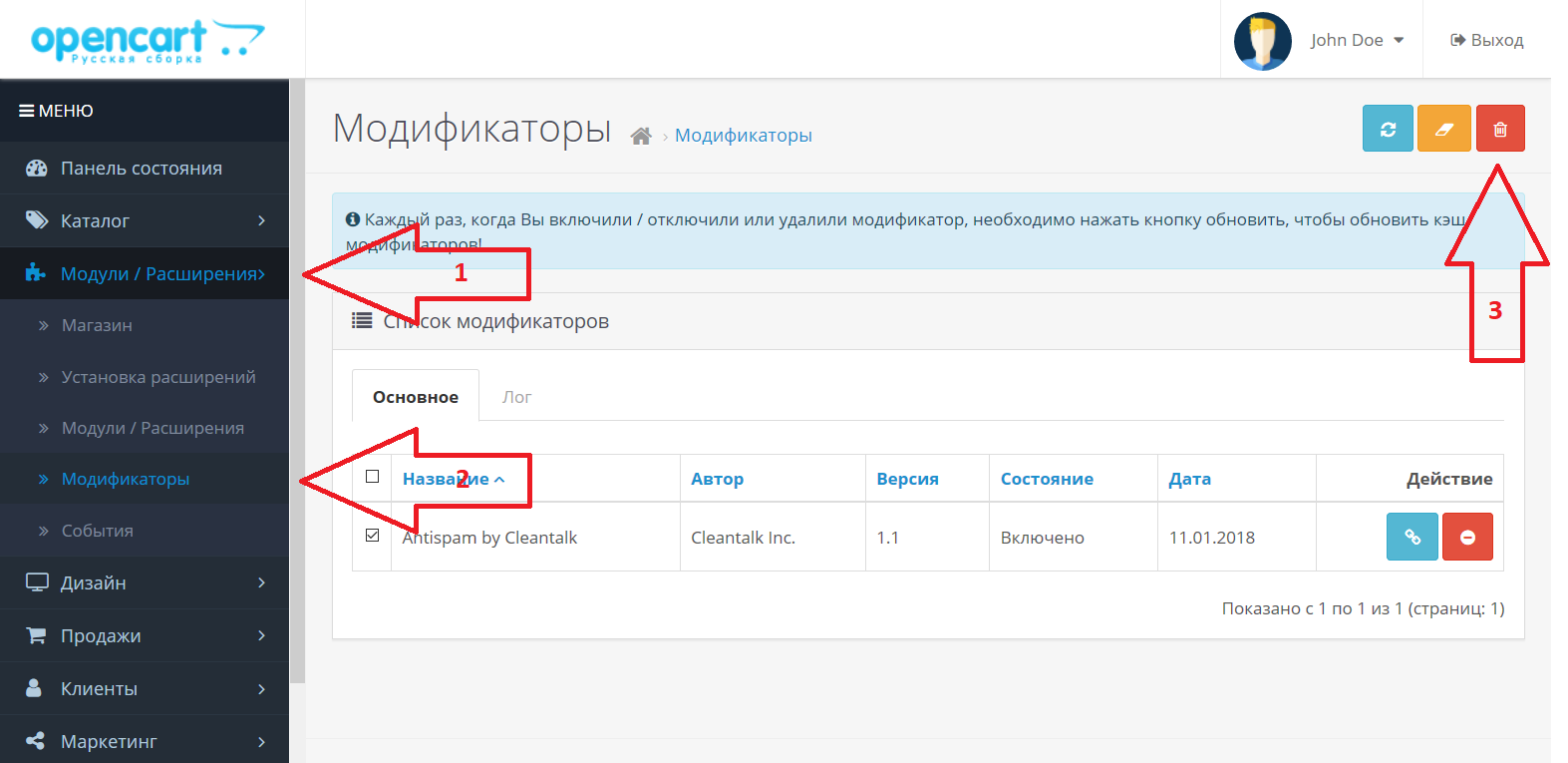 Удаление анти-спам плагина на OpenCart