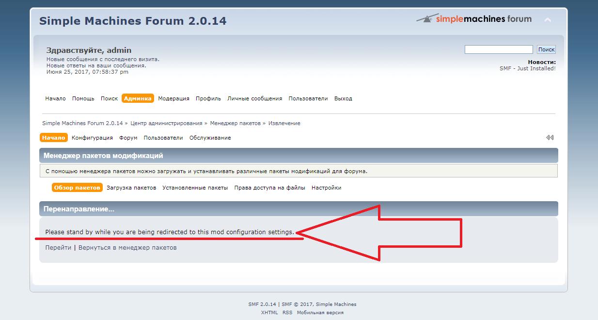 Установка анти-спам мода на SMF