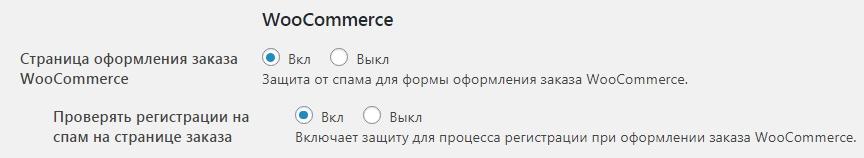 Опции плагина  anti-spam для WordPress