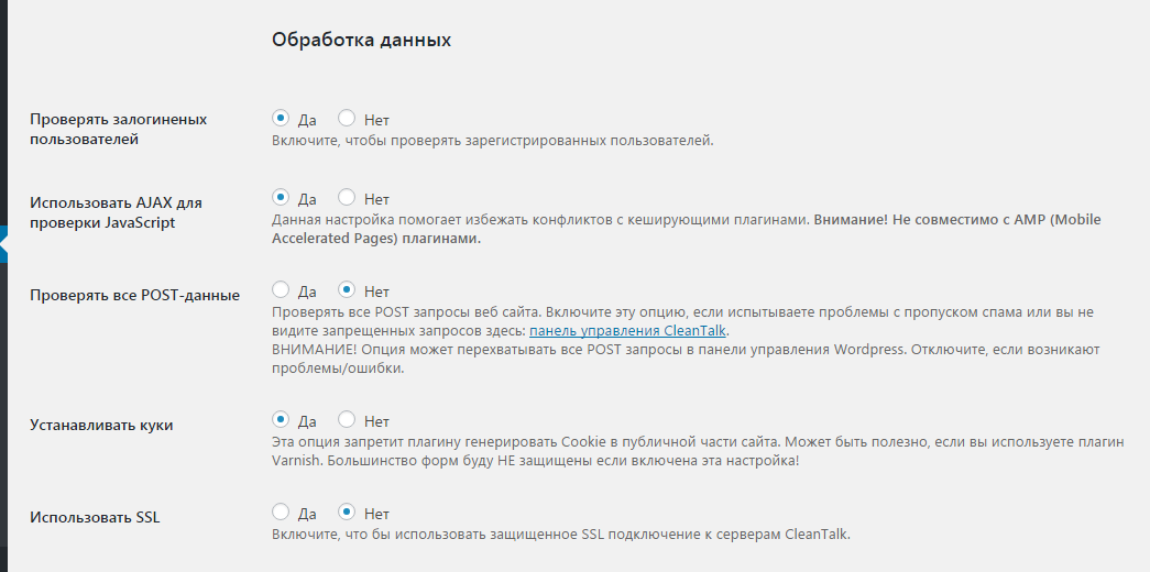 Параметры анти-спам плагина для Wordpress