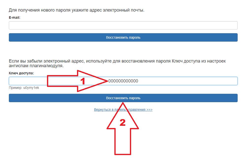 Восстановление пароля консоли CleanTalk