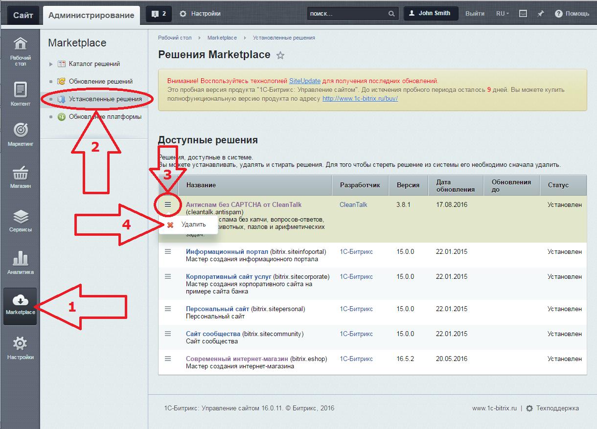 Удаление модуля анти-спам на Битрикс