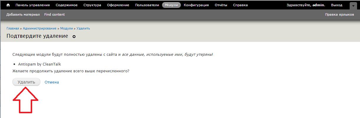 Удаление анти-спам модуля на Drupal 7