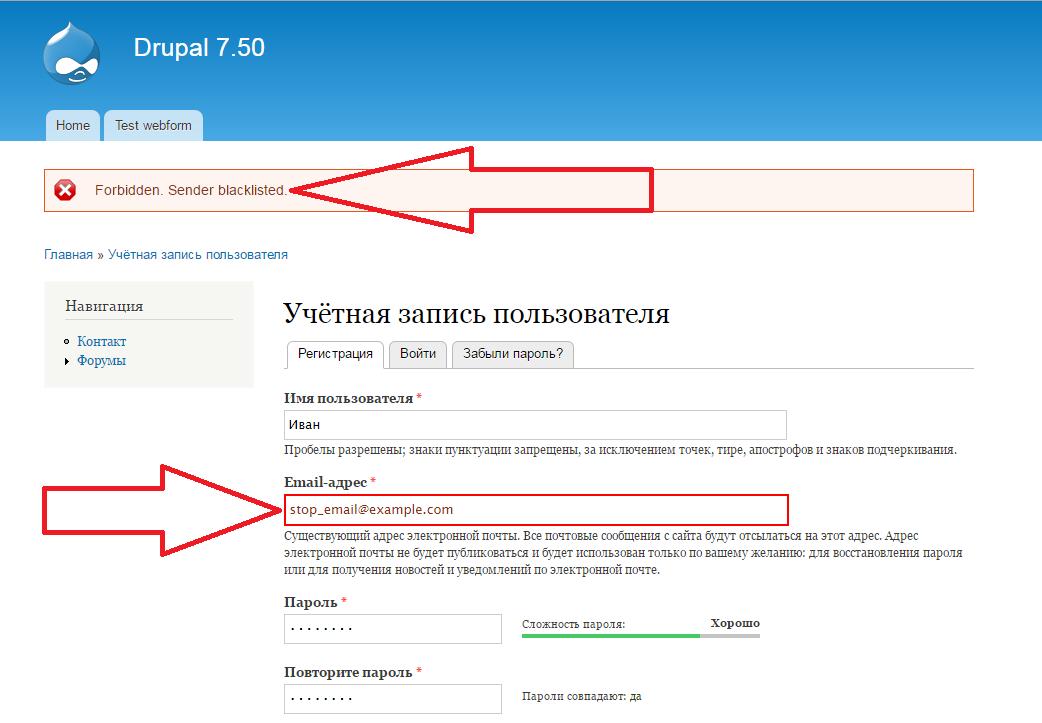 Тест спам регистрации на Drupal 7