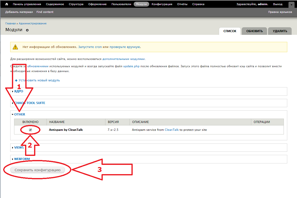 Включить модуль Анти-Спам на Drupal 7