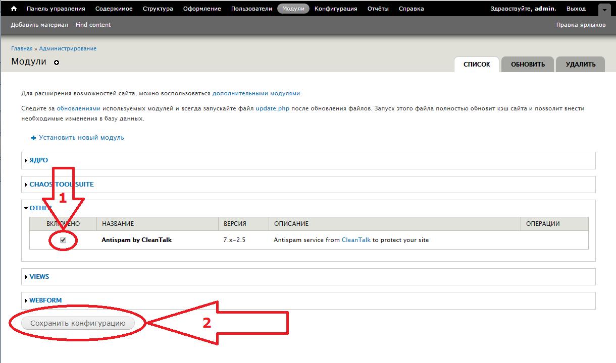 Включение модуля анти-спам на Drupal 7