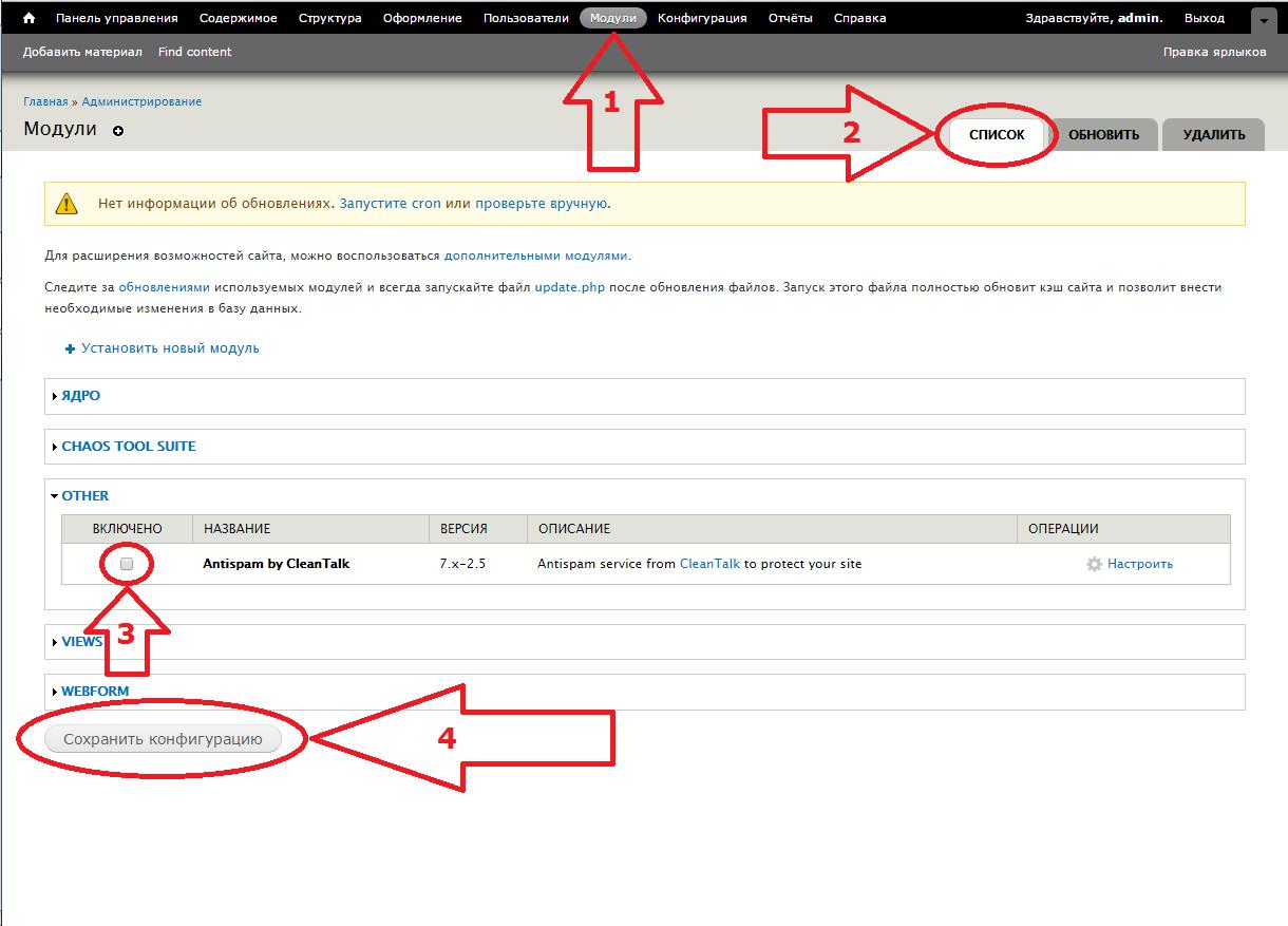 Обновление анти-спам модуля на Drupal 7