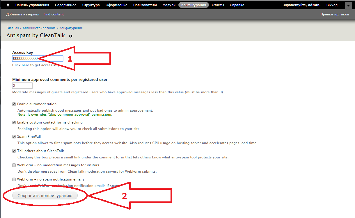 Параметры анти-спам на Drupal 7