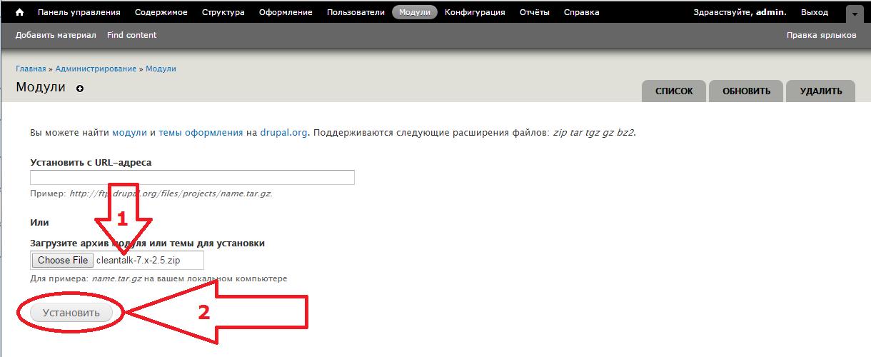 Установка анти-спам модуля на Drupal 7