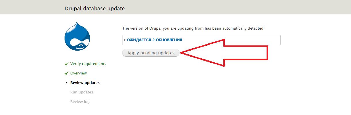 Установка обновлений баз данных на Drupal 7