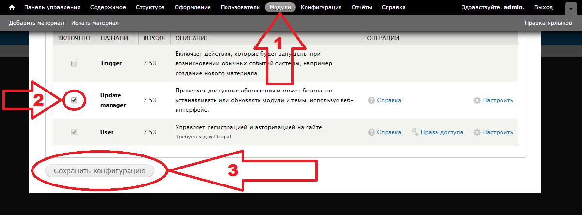 Установка update manager на Drupal 7