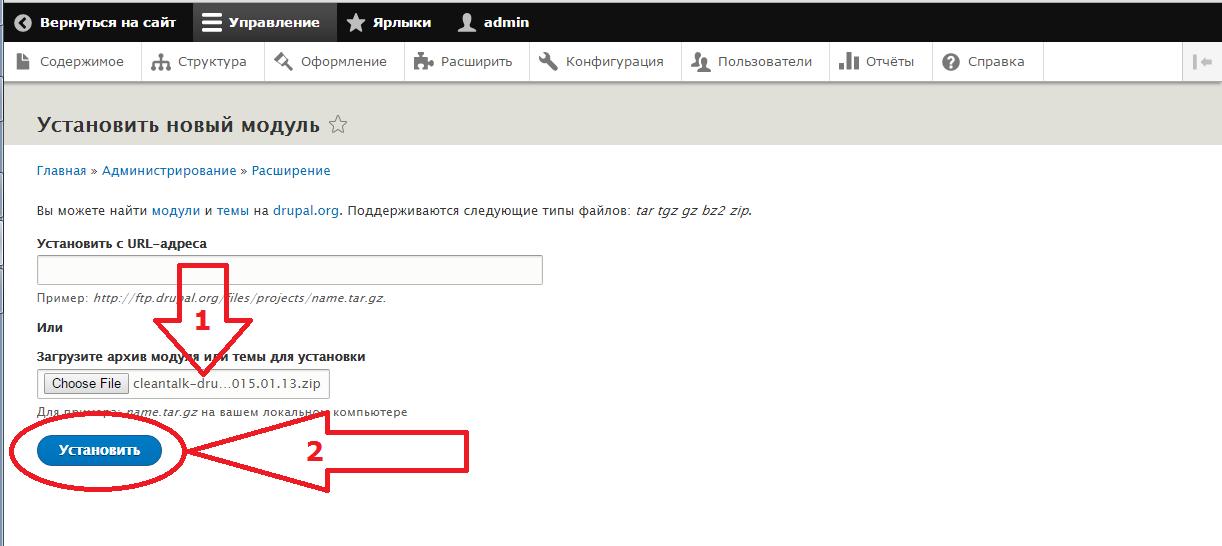 Установка анти-спам модуля на Drupal 8