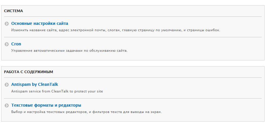 Настройки модуля Анти-Спам на Drupal 8