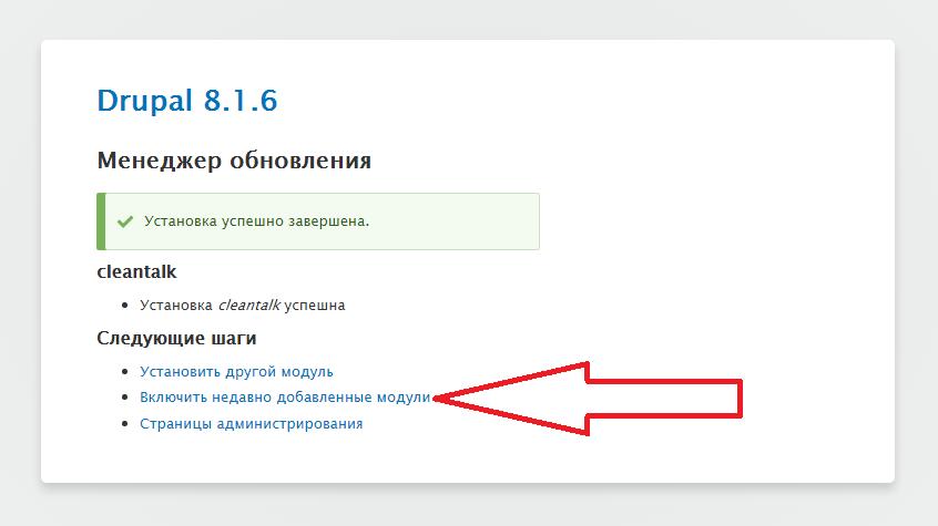 Включить модуль Анти-Спам на Drupal 8