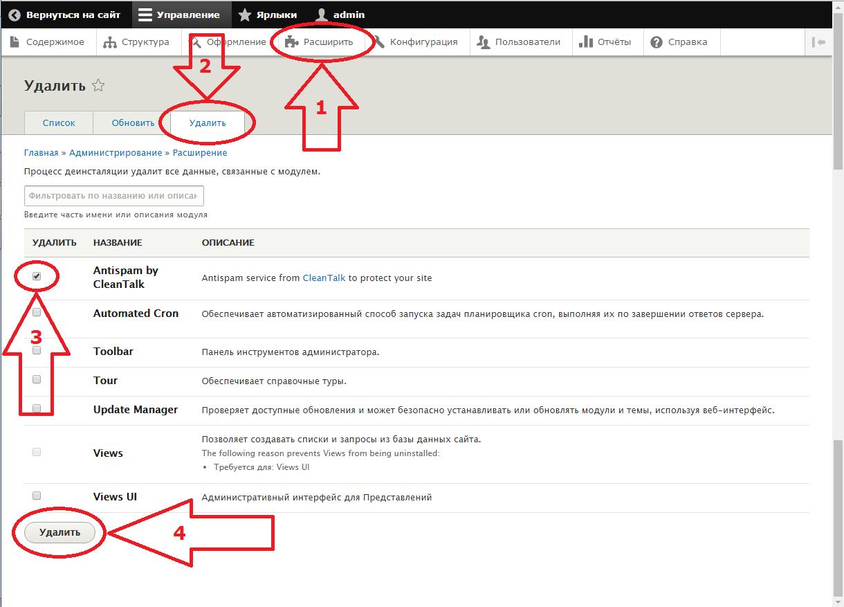 Удаление анти-спам модуля на Drupal 8