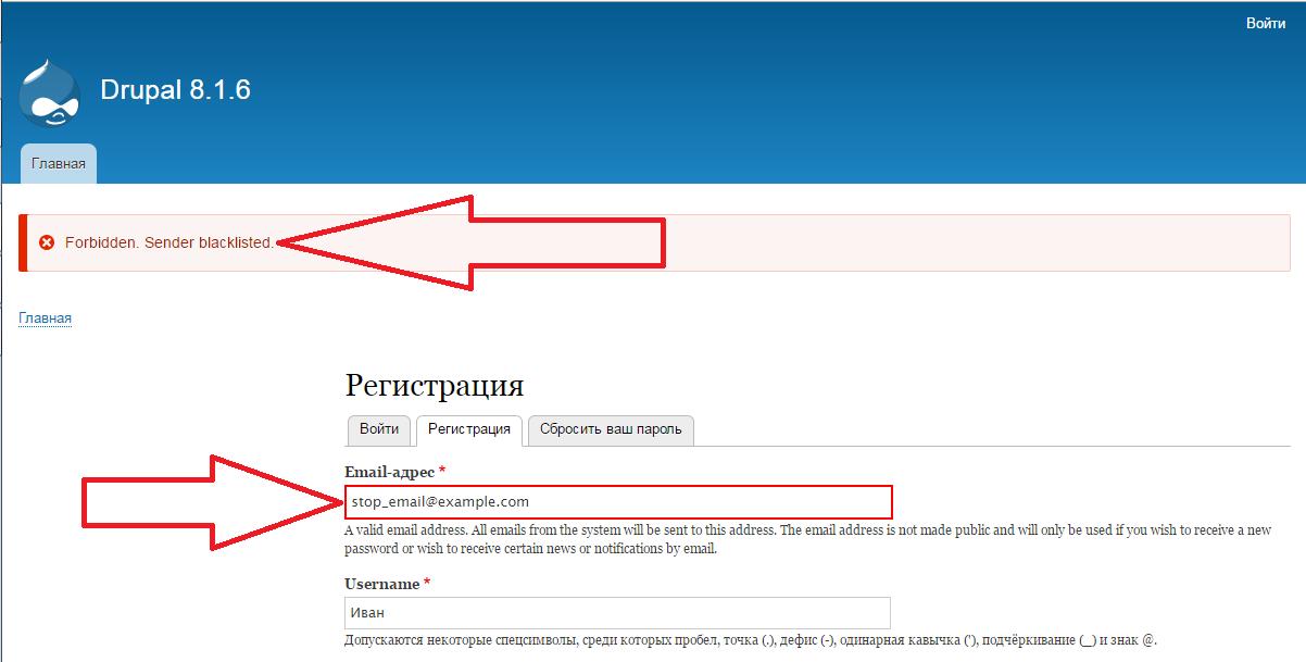 Тест спам регистрации на Drupal 8