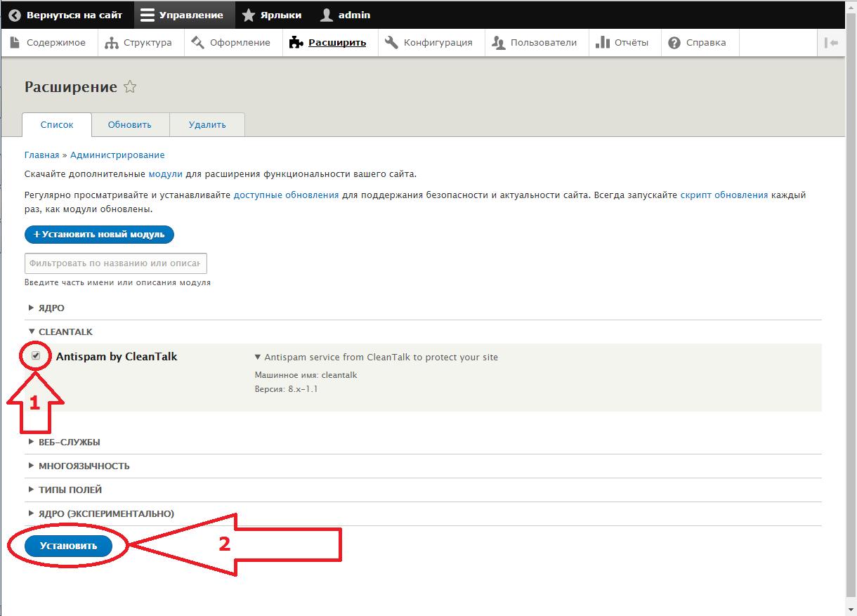 Включение модуля анти-спам на Drupal 8
