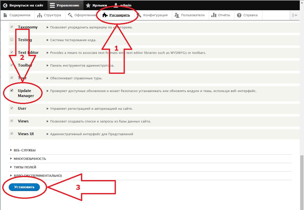 Установить Update Manager на Drupal 8