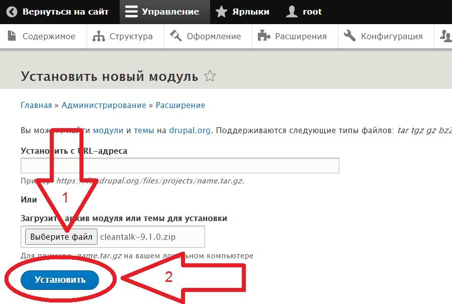 Установка анти-спам модуля на Drupal 9