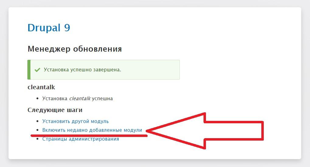 Включить модуль Анти-Спам на Drupal 9