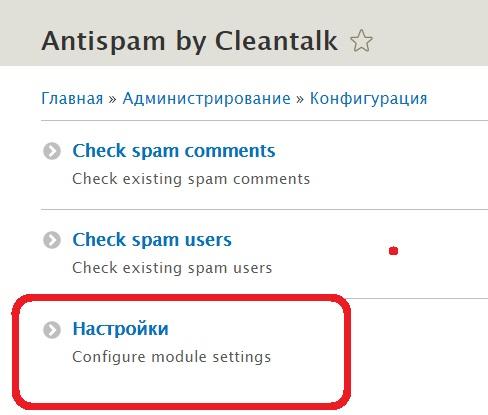 Настройки модуля Анти-Спам на Drupal 9