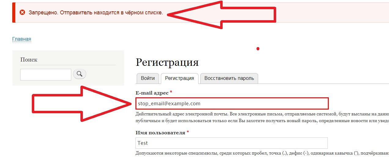 Тест спам регистрации на Drupal 9