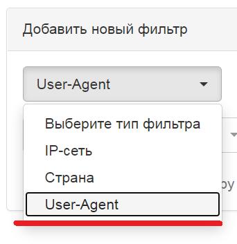 Фильтр User-agent