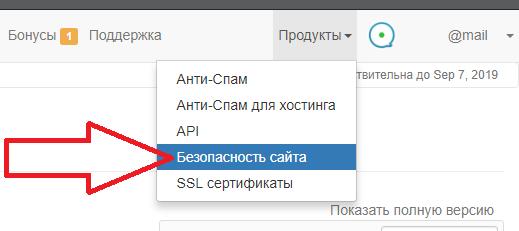 Меню Продукты Безопасность сайта консоль безопасности