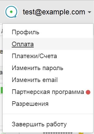 Меню пользователя CleanTalk