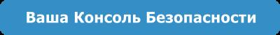 Кнопка Панель Управления