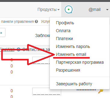 Главное меню профиль CleanTalk смена почты