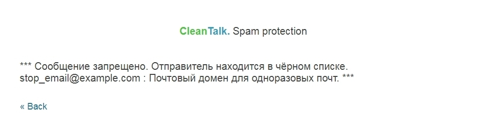 Блокировка спама на MODX