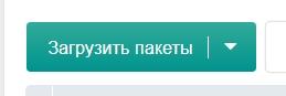 Modx кнопка загрузить пакеты