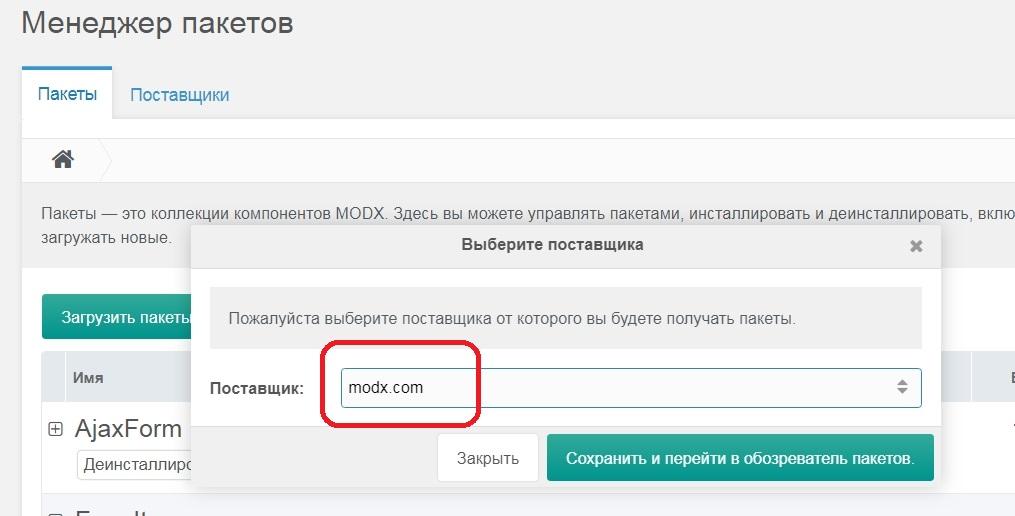 Modx поставщик