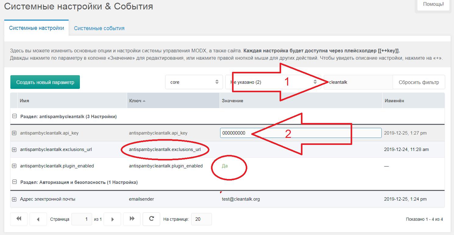 Параметры анти-спам плагина на MODX