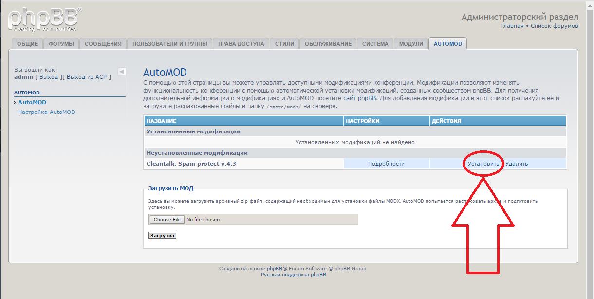 Установка анти-спам плагина на phpBB