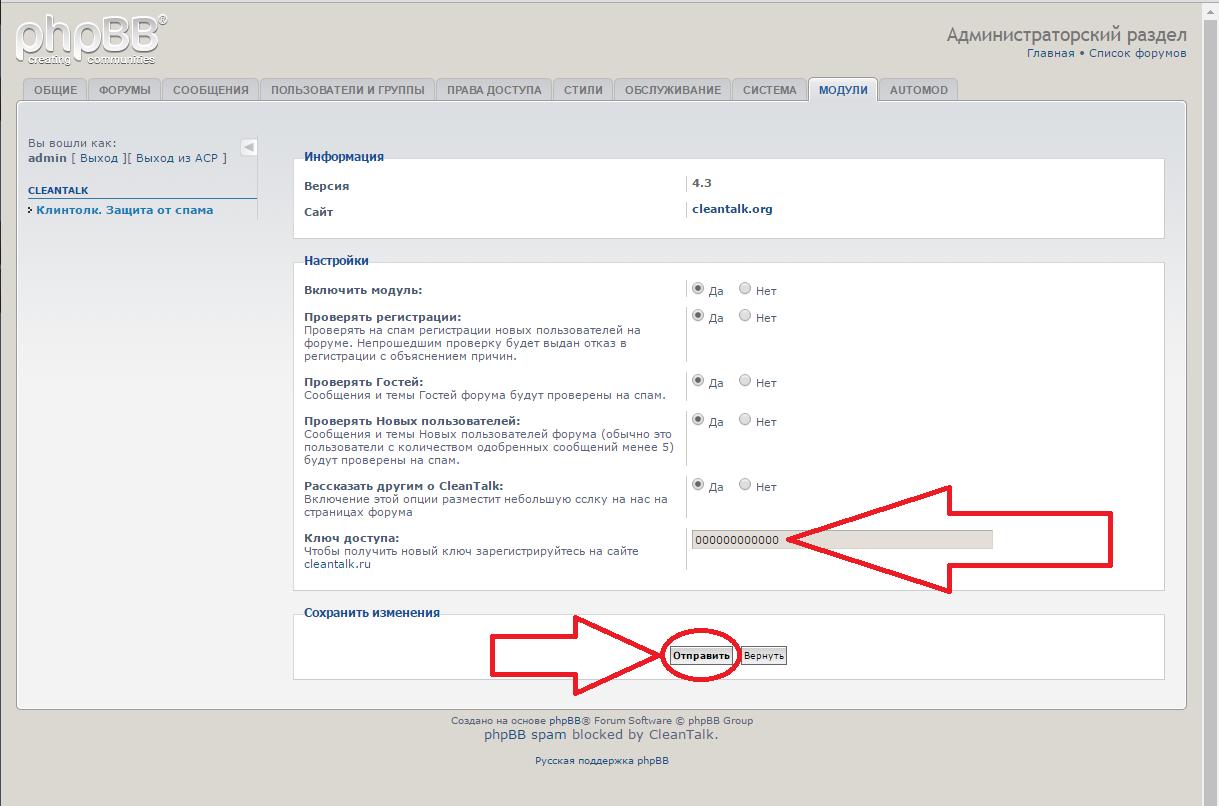 Параметры анти-спам плагина на phpBB